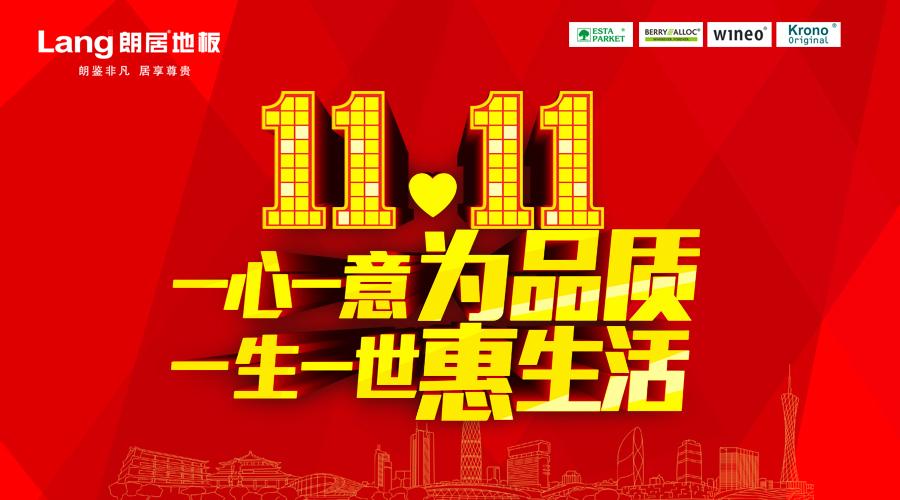 朗居地板双11广州家居建材1111促销海报